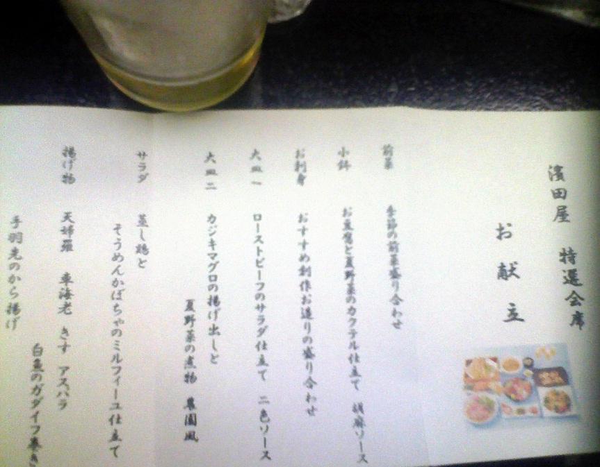 Yakata6