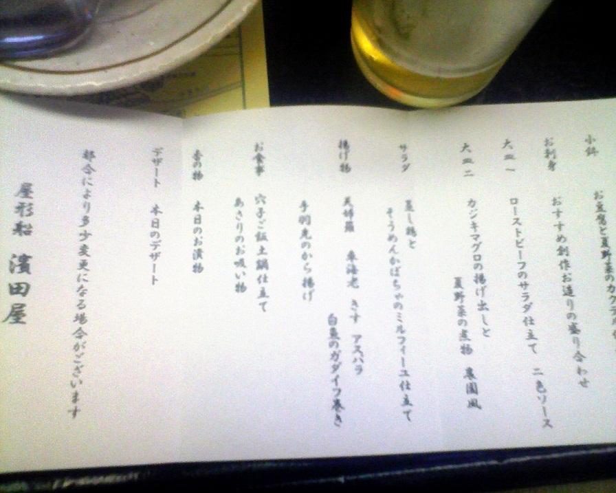 Yakata7