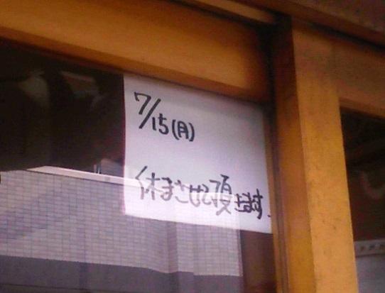 Takahasi20137yasumi