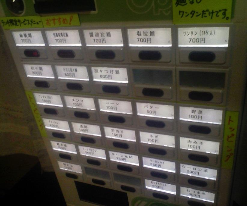 Hakutamenu1