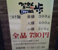 Ipoyasumi2
