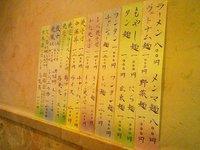 Yamamotomenu1