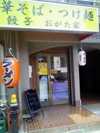 Ogatayasoto