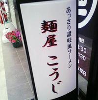 Koujikanban