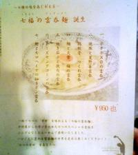 Ebinakamurayamenu2