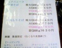 Hinodeyamenu11