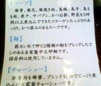 Hinodeyamenu21