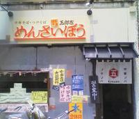 Mensaibo5