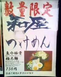 Nagoyagentei