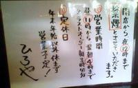 Hiroyamenu1