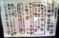 Hiroyamenu2