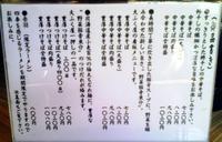 Daifukumenu1