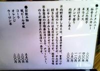 Daifukumenu2