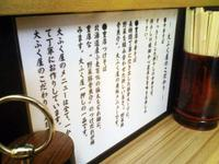 Daifukumenu3