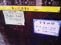 Daijiroeigyo