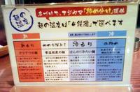 Mituyamenu2