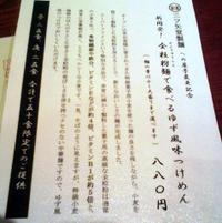 Mituyamenu5