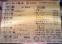 Saitamayamenu1