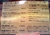 Saitamayamenu2