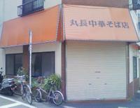 Ogimarutyo