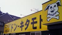 Donkitamoto