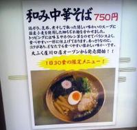 Kawadaifukumenu2