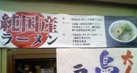 Jyunkokura