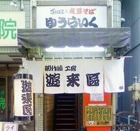 Yuraiku
