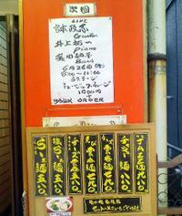 Yuraikumenu
