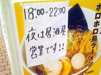 Torasyokukanban2