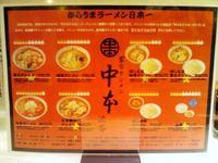 Sibunakamotomenu1