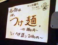 Totormenu2