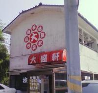 Taiseiken