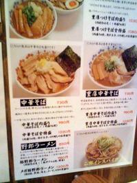 Uedaifukumenu1