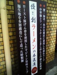 Yusakumenu2