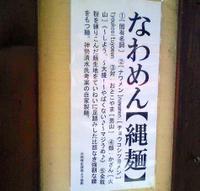 Otokoyamanawamen