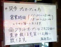 Otokoyamapreopen