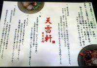 Tenraikenkoujyo