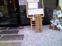 Kazumae