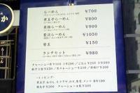 Yutakamenu