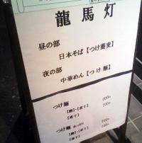 Ryomatomenu