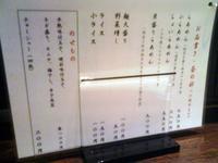 Musasanjimenu