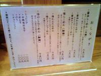 Masanoyamenu1