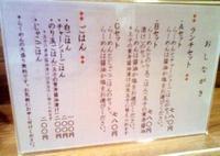 Masanoyamenu2
