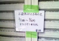 Rantyuyasumi