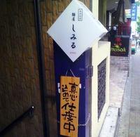Simiruyasumi