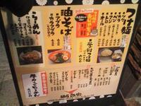Masamunemenu