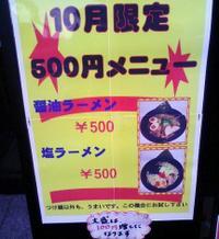 Toyokuramenu2