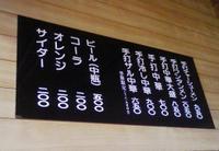 Suzukimenui