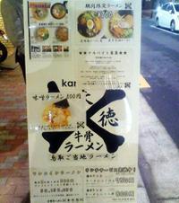 Kamitokumenu
